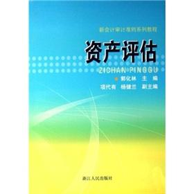 Asset valuation (new series of tutorials accounting and auditing standards)(Chinese Edition): GUO ...