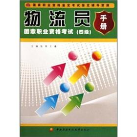 Members of national vocational qualifications in logistics Manual (4)(Chinese Edition): ZHANG RONG ...