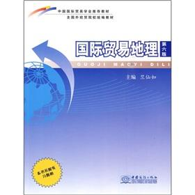 International Trade Geography (6th Edition National Foreign Trade schools teaching materials)(...