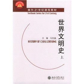World Civilizations (Set 3 Volumes) course materials for the 21st Century: MA KE YAO