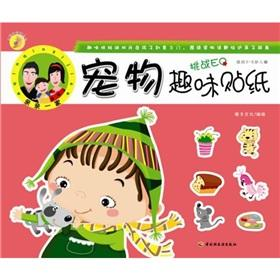 Fun pet stickers (for 3-6 year olds) small snails wisdom books(Chinese Edition): ZHI ZI WEN HUA