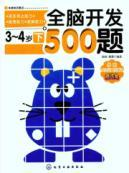 Whole brain development 500 title (under 3-4 years old)(Chinese Edition): XIN YIN // LU LIN