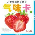 Scent card (1) development of the baby perception(Chinese Edition): HE JIA