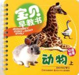 Animals (on bilingual Enlightenment) Baby books Early Learning(Chinese Edition): SU HANG