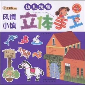 Child Care Fun three-dimensional hand-world travel(Chinese Edition): CUI ZHONG LEI