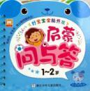 Enlightenment Q & A (1-2 years) the whole brain development of a good baby(Chinese Edition): ...