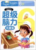 100% super mental large excitation (6 years)(Chinese Edition): GONG XUN