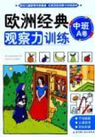 European classic observation training (Intermediate A roll)(Chinese Edition): KA LA MEI ER CHU BAN ...