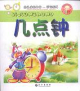 Series of children grow up learning a few minutes Books(Chinese Edition): YI RAN