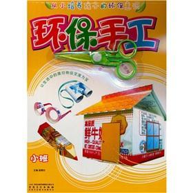 Environmental manual (small)(Chinese Edition): ZHAI DE AN