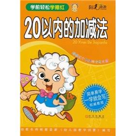 Easy pre-digital Miaohong Miaohong(Chinese Edition): LIU GUO HUA