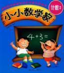 Little mathematician (count 2)(Chinese Edition): BEI JIA WEN JIAO