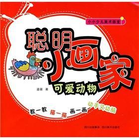 Smart Paint (cute animals) small children's art studio(Chinese Edition): DI CHEN