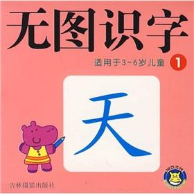 No map literacy (1 for children 3-6 years old)(Chinese Edition): HE MA WEN HUA