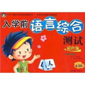 Integrated pre-school language test (color version)(Chinese Edition): ZHANG HONG