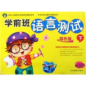 Preschool language test (the color version)(Chinese Edition): ZHANG HONG