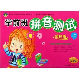 Pre-school spelling test (the color version)(Chinese Edition): ZHANG HONG