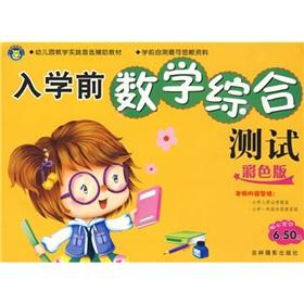 Integrated pre-school math test (color version)(Chinese Edition): ZHANG HONG