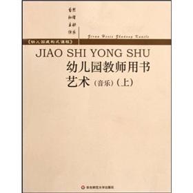 Kindergarten Teacher's Book (Art of 2)(Chinese Edition): YU CHUN XIAO // QIAN WEN