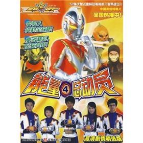 Kim Kap fighters Energy Story (4 high-definition version of the story selection)(Chinese Edition): ...