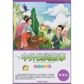 Chinese and foreign folk tales (New Curriculum painted phonetic version) primary school reading ...