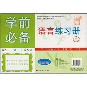 Language Workbook (2) pre-school must-: WU ZHEN BO