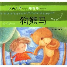Bear horse (to 0-3 years old baby): ZHENG CHUN HUA