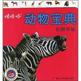 Animal Collection Wild Prairie Wahaha(Chinese Edition): ZHOU XIANG FEI
