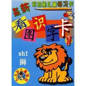 Picture flashcards. card 1 (0-6 year olds applicable)(Chinese Edition): HUI HUA : XIAO ZHOU