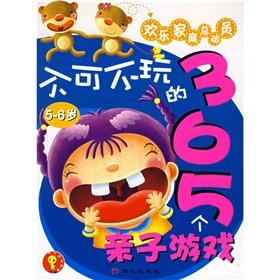 365 must-play fun games (5-6 years) Happy Family Story(Chinese Edition): YU TIAN