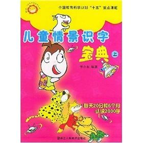 Children's Literacy Collection scenario (Set 2 Volumes)(Chinese Edition): XU XIAO DONG