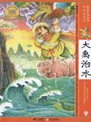 Chinese picture book story of flood control(Chinese: ZHENG QIN YAN