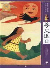 Chinese picture book story Kuafuzhuiri(Chinese Edition): ZHENG QIN YAN