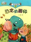 Dinosaur Treasure (2 dinosaur footprints) Wang Yimei: WANG YI MEI