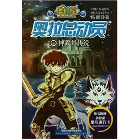 Aura Story (4 brilliant legend months)(Chinese Edition): YANG PENG