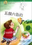 Colorful series of dream literature. pure green apple famous book series(Chinese Edition): DONG ...