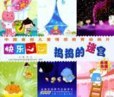 Happy Heart pounding pounding maze(Chinese Edition): WANG YI MEI
