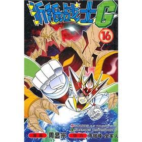 Origami Fighter G (16)(Chinese Edition): ZHOU XIAN ZONG