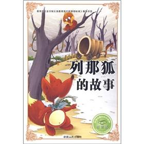 Out that Fox's story (phonetic version) will learn the must-see Tome of Knowledge(Chinese ...