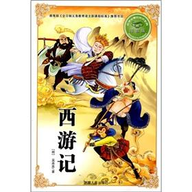 Journey to the West (phonetic version) will: MING) WU CHENG