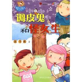 Naughty naughty boy ghosts and strange girls books series qisehu(Chinese Edition): SHEN XI WU