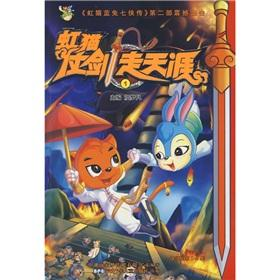 Rainbow Cat sword wander (1)(Chinese Edition): HE MENG FAN