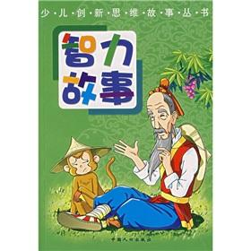 Innovation and creative thinking children story books story(Chinese Edition): XIAO QIN