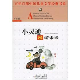 PHS roaming the next hundred years one hundred classic Chinese children's literature book ...