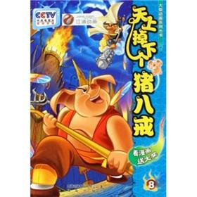 Pig fall from the sky (8) 52-episode animation series(Chinese Edition): JIANG TONG DONG HUA GU FEN ...