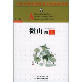 Weishanhu a century one hundred classic Chinese children's literature book series(Chinese ...