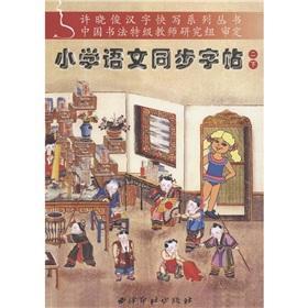 Synchronous primary language copybook (under 2 R): XU XIAO JUN