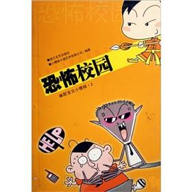 Baby cherry terror campus humor: YU LING ZHI