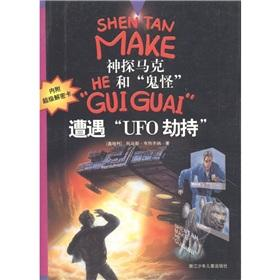 UFO abduction experience and Phantom Detective Mark(Chinese Edition): AO DI LI) TUO MA SI BU RE QI ...