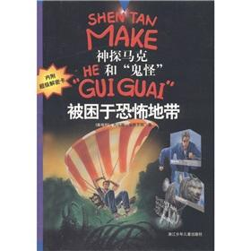 Detective Mark trapped in the terror and the ghost zone(Chinese Edition): AO DI LI) TUO MA SI BU RE...